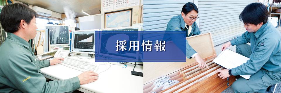 広島県の旭土質調査・採用情報